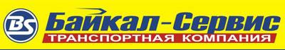 Байкал-Сервис