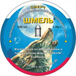 Пули пневматические Шмель 4.5мм 1.09гр 350шт