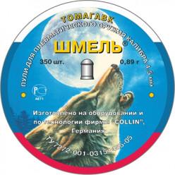 Пульки Шмель 0.89гр 350шт