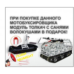 Мотобуксировщик КОЙРА Богатырь 20Е ДВС 20л/с с эл/стартер+модуль-толкач+сани
