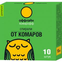 Спирали Оффлайн Комарофф от комаров (10шт)