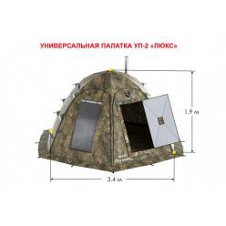 Палатка-шатер Берег УП-2 Люкс