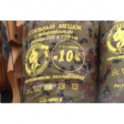 Спальный мешок с подголовником -5 узкий 220*150