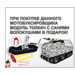 Мотобуксировщик КОЙРА Богатырь 15Е ДВС 15л/с с эл/стартер+модуль-толкач+сани