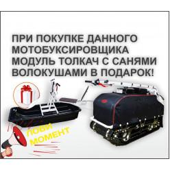 М/Б КОЙРА Богатырь мини 15Е ДВС 15л/с эл/стартер+модуль-толкач+сани