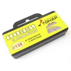 Ножи для ледобура Тонар ЛР-130 2 шт в футляре